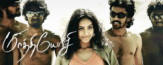 Whistle Podu Song Mp3 Download: Download Tamil Mp3 Songs For Free