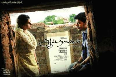 Download Aatanayagan mp3 songs for free