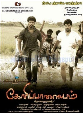 Download goripalayam mp3 songs for free
