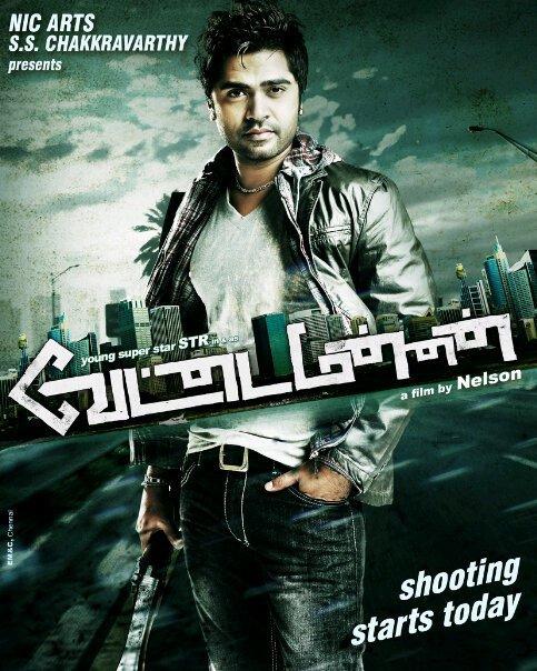 Vettai Mannan Tamil Movie Preview cinema review stills ...