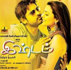 Ishtam Mp3 Songs Download Ishtam Latest Tamil Songs Free