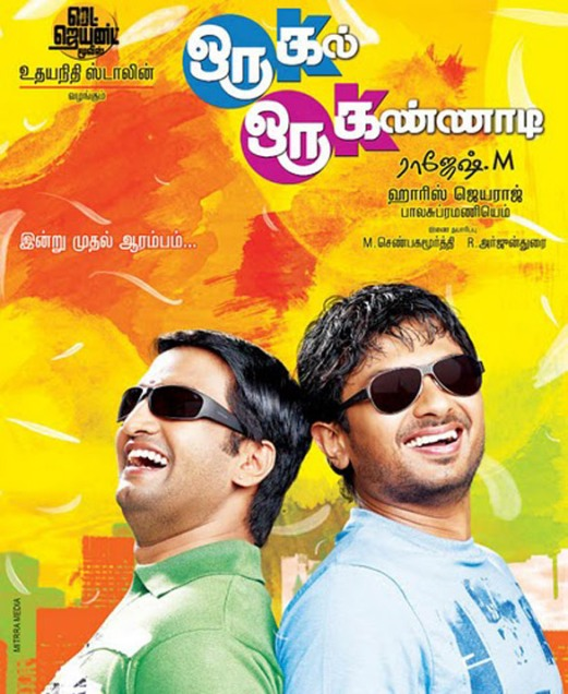 Oru Kal Oru Kannadi Mp3 Songs and Posters
