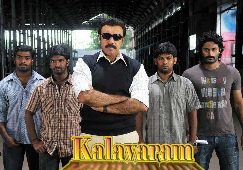 Kalavaram Mp3 Songs Download Kalavaram Latest Tamil Songs