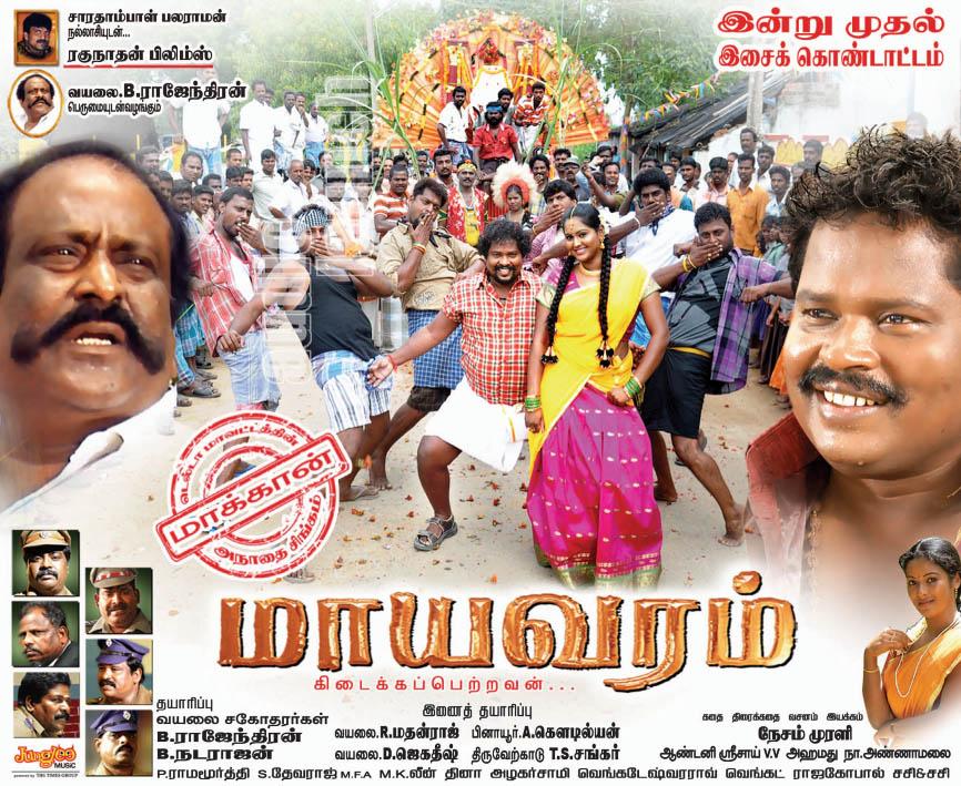Mayavaram Mp3 Songs Download Mayavaram Latest Tamil Songs