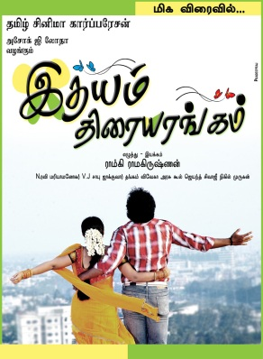 Thiraiyarangam Latest Tamil Songs Free