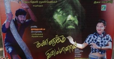 Kannukku Imaiyannal poster