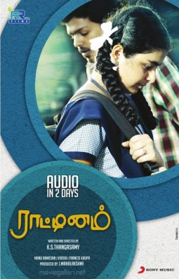 Raatinam Mp3 Songs