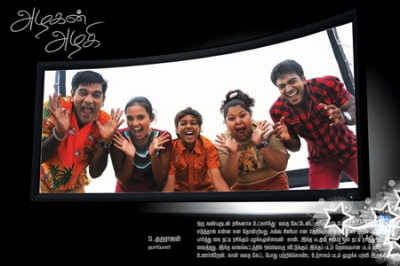 Tamil Movie Alagan Alagi MP3 Songs