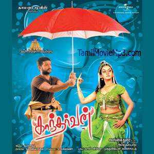 Kantharvan Mp3 Songs