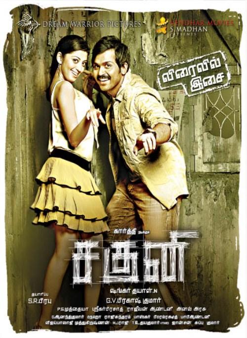 muthal seethanam tamil movie mp3 songs free